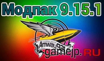 Сборка модов от Amway921 для World of Tanks 0.9.15.1