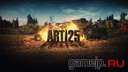 Сборка модов от Arti25 для World of Tanks 0.9.15.1
