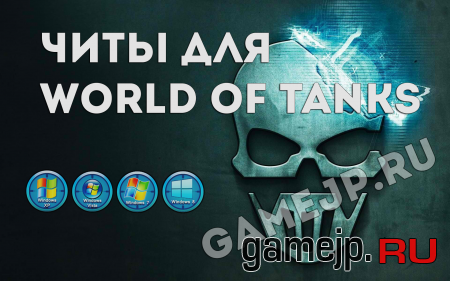 Читы для World of Tanks