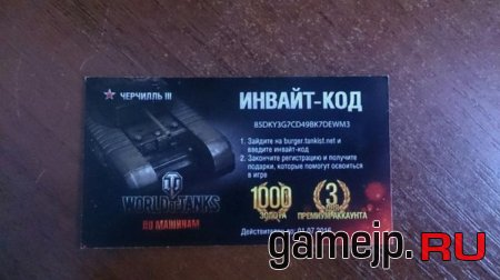 Многоразовый инвайт-код World of Tanks