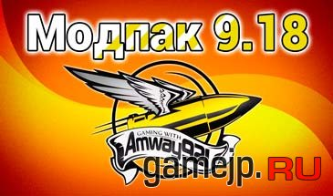 Сборка модов от Amway921 для World of Tanks 0.9.18