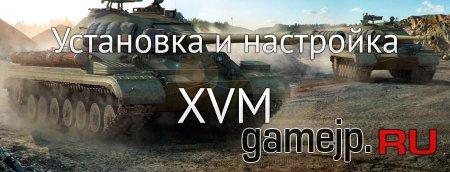 Оленемер | XVM для World of Tanks 0.9.20