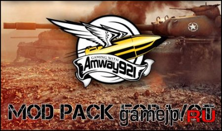 Сборка модов от Amway921 для World of Tanks 1.4
