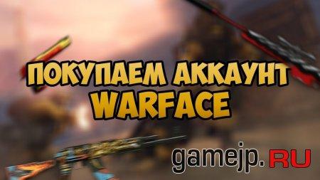 Покупайте и продавайте аккаунты Warface