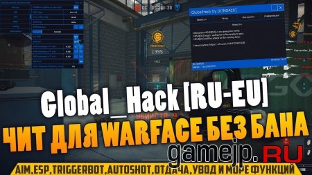 GlobalHack - лучшие читы для Варфейс бесплатно!