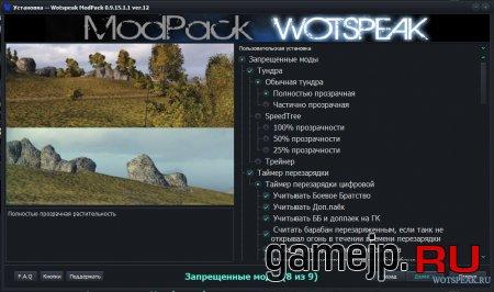 Обзор сборки Вотспик 1.4 для WORLD OF TANKS