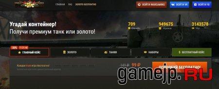 Кейсы World of Tanks