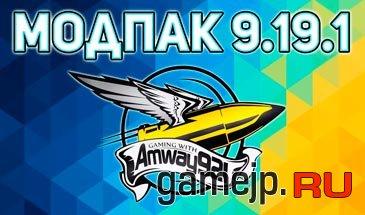 Моды от Amway921 для World of Tanks 1.7.1.1