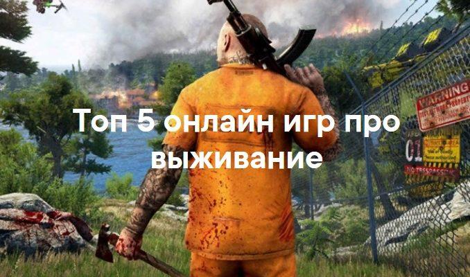 Топ 5 онлайн игр про выживание